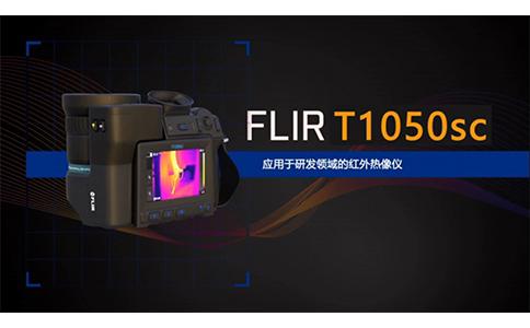 UltraMax超级放大功能是如何提高FLIR红外热像仪分辨率的?