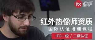 2020年红外热成像ITC培训开课了~~~